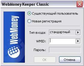 Использование Webmoney keeper