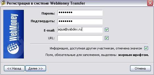 пароль webmoney и email