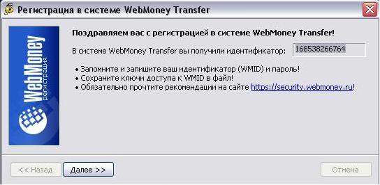 вы зарегистрированы в системе WebMoney!