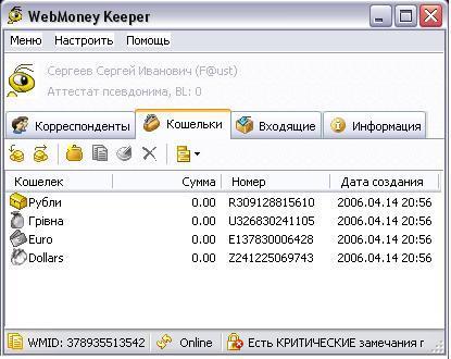 Перевод вебмани с кодом протекции